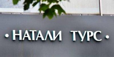 РСТ: непонятные действия «Натали Турс» укрепляют недоверие к туроператору