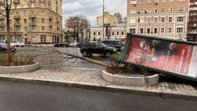 Photo of МЧС Москвы предупредило о плохой погоде