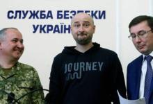 Фото Театр СБУ. Почему «дело Бабченко» похоже на дешевый цирк?