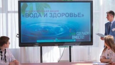 Фото Сделаем вместе! Подведены итоги федеральной акции «Вода и здоровье»