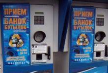 Photo of Сдай тару. Как будут работать автоматы для приёма пустых бутылок и банок?