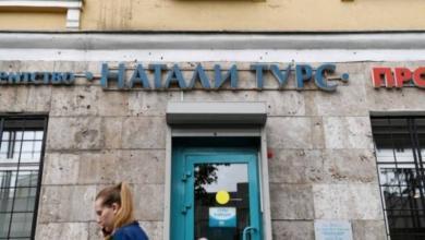 Photo of Ростуризм исключил юрлица «Натали турс» из реестра туроператоров