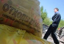Photo of Система отходов. В России разрабатывают схему обращения с опасным мусором