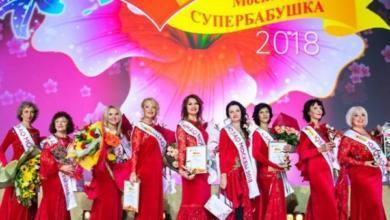 Фото Супербабушка-2018. В Москве прошел необычный конкурс