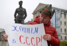 Photo of Опрос: число россиян, тоскующих по СССР, достигло максимума за десятилетие
