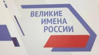 Photo of В РФ проведут конкурс туристических маршрутов о великих россиянах