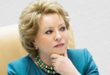 Фото Матвиенко: россиян нужно активнее вовлекать в реализацию нацпроектов