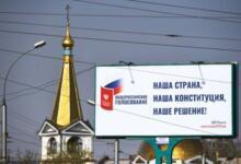 Фото Голосование по поправкам к конституции РФ состоится 1 июля